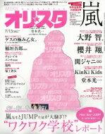 オリ☆スタ 2015年 7月 13日号 / オリ☆スタ編集部 【雑誌】