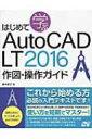 【送料無料】 はじめて学ぶAutoCAD LT 2016 作図・操作ガイド / 鈴木孝子 【本】