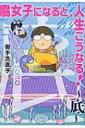 HMV&BOOKS online 1号店で買える「腐女子になると、人生こうなる! -底- IDコミックス / ZERO-SUMコミックス / 御手洗直子 【コミック】」の画像です。価格は929円になります。