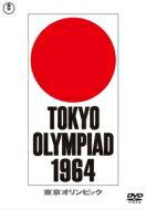 東京オリンピック【DVD】