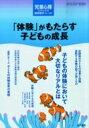 「体験」がもたらす子供の成長 児童心理 2015年 8月号増刊 【雑誌】