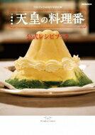 天皇の料理番 公式レシピブック ぴあムック 【ムック】