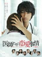【送料無料】 医師たちの恋愛事情 DVD BOX 【DVD】