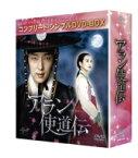【送料無料】 アラン使道伝 コンプリート シンプルDVD-BOX 【DVD】