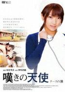 嘆きの天使 ナースの泪 【DVD】