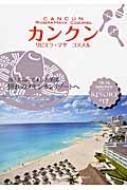 カンクン リビエラ・マヤ コスメル 地球の歩き方リゾート / 地球の歩き方 【全集・双書】