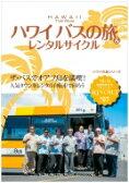 ハワイ バスの旅 & レンタルサイクル 地球の歩き方リゾート / 地球の歩き方 【全集・双書】