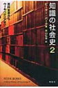 【送料無料】 知識の社会史 2 百科全書からウィキペディアまで / ピ...