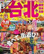 まっぷる台北 '16 マップルマガジン 【ムック】