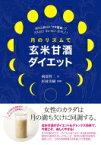 月のリズムで玄米甘酒ダイエット 新月と満月の「プチ断食」でスリムに!キレイに!若々しく! / 岡部賢二 【本】