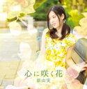 【送料無料】 原由実 / 心に咲く花 【DVD付盤】(CD+DVD) 【CD】