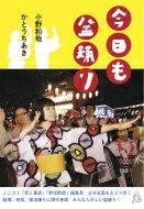 今日も盆踊り/小野和哉【単行本】