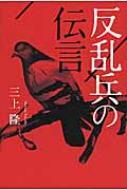 反乱兵の伝言/三上隆【単行本】