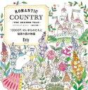 ROMANTIC COUNTRY -THE SECOND TALE- ロマンティック・カントリー2番目の物語 / Eriy 【単行本】