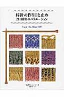 棒針の作り目と止め 211種類のバリエーション / キャサリン・シーズ 【単行本】