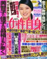 週刊 女性自身 2015年 7月 28日号 / 女性自身編集部 【雑誌】