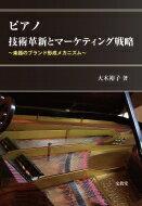 【送料無料】ピアノ技術革新とマーケティング戦略楽器のブランド形成メカニズム/大木裕子【単行本】