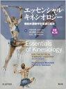 【送料無料】 エッセンシャル・キネシオロジー 機能的運動学の基礎と臨床 / 弓岡光徳 【本】