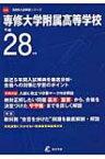 専修大学附属高等学校 平成28年度 高校別入試問題シリーズ 【全集・双書】