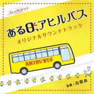 【送料無料】 NHK プレミアムドラマ 「ある日、アヒルバス」オリジナルサウンドトラック 【CD】