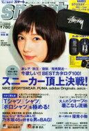 Smart (スマート) 2015年 9月号 / smart編集部 【雑誌】