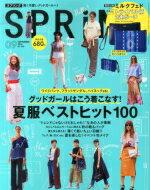 SPRiNG (スプリング) 2015年 9月号 / Spring編集部 【雑誌】