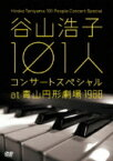 谷山浩子 タニヤマヒロコ / 谷山浩子 101人コンサート at 青山円形劇場 1988 【DVD】