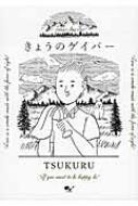 きょうのゲイバー / Tsukuru 【単行本】