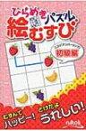 ひらめきパズル絵むすび ニコリ「ナンバーリンク」初級編 【本】