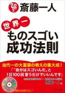 「斎藤一人 世界一ものスゴい成功法則」CD付き / 斎藤一人 【本】