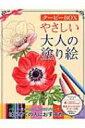 【送料無料】 やさしい大人の塗り絵 クーピーBOX / 河出書房新社編集部 【本】