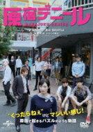 原宿デニール 【DVD】