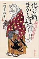 化け猫、まかり通る 猫の手屋繁盛記 集英社文庫 / かたやま和華 【文庫】