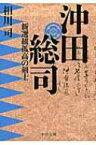 沖田総司 新選組孤高の剣士 中公文庫 / 相川司 【文庫】