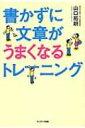 書かずに文章がうまくなるトレーニング / 山口拓朗 【単行本】