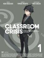 【送料無料】 Classroom☆Crisis(クラスルーム☆クライシス)1【完全生産限定版】 【DVD】