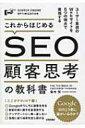 これからはじめるSEO顧客思考の教科書 ユーザー重視のWebサイトを5つの視点で実現する / 瀧内賢 【本】
