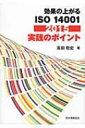 【送料無料】 効果の上がるISO14001: 2015 実践のポイント / 吉田敬史 【本】