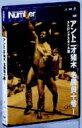 アントニオ猪木名勝負十番 I 【DVD】