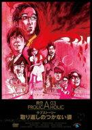 東京03 FROLIC A HOLIC ラブストーリー 取り返しのつかない姿 【DVD】
