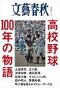 高校野球100年の物語 文春ムック 【ムック】