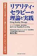 リアリティ・セラピーの理論と実践 効果的な人生を送りたいと思われませんか。誰にでも身につく現実療法 / ロバート・E.ウォボルディング 【本】
