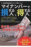 マイナンバーで損する人、得する人 元国税調査官がズバリ教える / 大村大次郎 【単行本】
