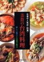 美食の台湾料理 台湾の人気店 欣葉 (旭屋出版mook) / 欣葉 【...