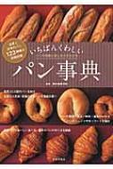 いちばんくわしいパン事典 / 東京製菓学校 【単行本】