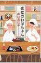 食堂のおばちゃん / 山口恵以子 【単行本】