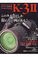 ペンタックスオーナーズbook K-3ii Mototmagazinemook 【ムック】