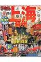 まっぷる上海 蘇州 マップルマガジン 【ムック】
