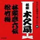 林家木久扇 / NHK落語名人選100 80 林家木久扇: : 林家彦六伝 / 松竹梅 【CD】