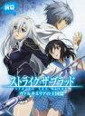 ストライク・ザ・ブラッド OVA 前篇【初回生産限定版】 【DVD】